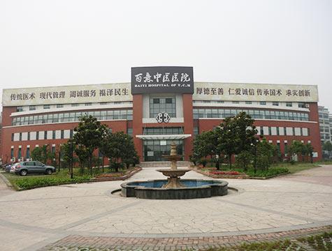 江阴百意中医院